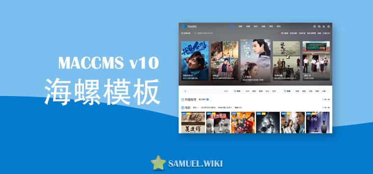 海螺无错修复版模板 - 苹果MACCMS v10